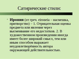 Сатирические стили: Ирония (от греч. eironeia – насмешка, притворство) – 1. О