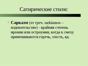 Сатирические стили: Сарказм (от греч. sarkásmos – издевательство) - крайняя с