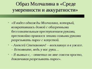 Образ Молчалина в «Среде умеренности и аккуратности» «Я видел однажды Молчали