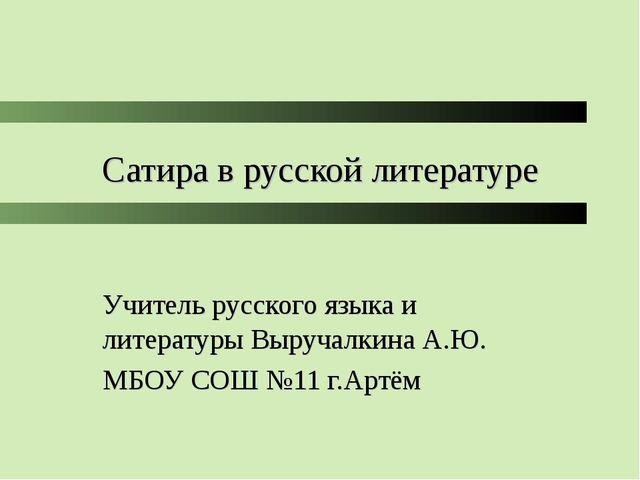 Сатира в русской литературе Учитель русского языка и литературы Выручалкина А...