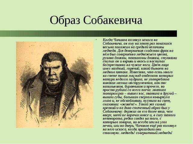 Образ Собакевича Когда Чичиков взглянул искоса на Собакевича, он ему на этот...