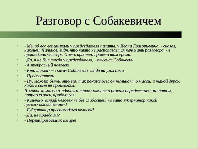 Разговор с Собакевичем - Мы об вас вспоминали у председателя палаты, у Ивана...