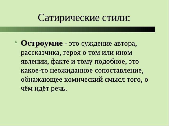 Сатирические стили: Остроумие - это суждение автора, рассказчика, героя о том...