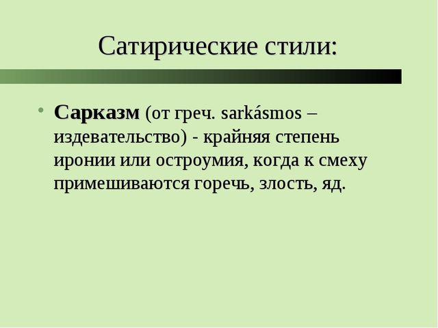 Сатирические стили: Сарказм (от греч. sarkásmos – издевательство) - крайняя с...