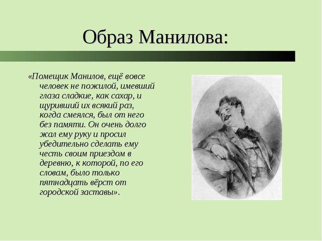 Образ Манилова: «Помещик Манилов, ещё вовсе человек не пожилой, имевший глаза...