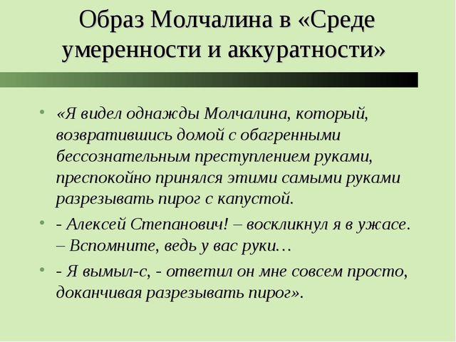 Образ Молчалина в «Среде умеренности и аккуратности» «Я видел однажды Молчали...