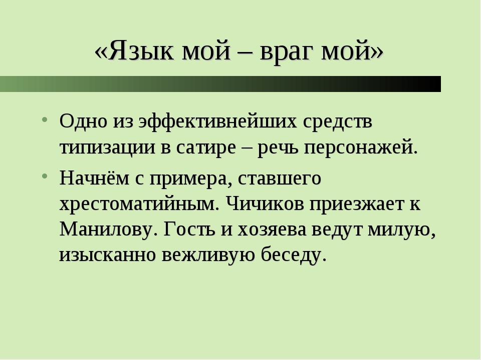 «Язык мой – враг мой» Одно из эффективнейших средств типизации в сатире – реч...