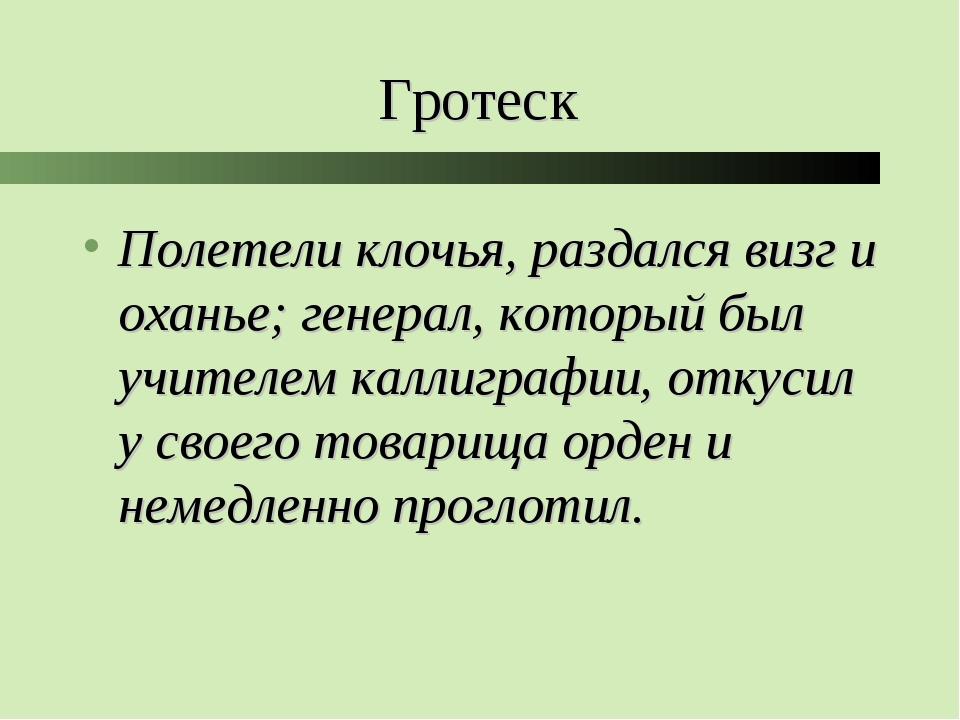 Гротеск Полетели клочья, раздался визг и оханье; генерал, который был учителе...