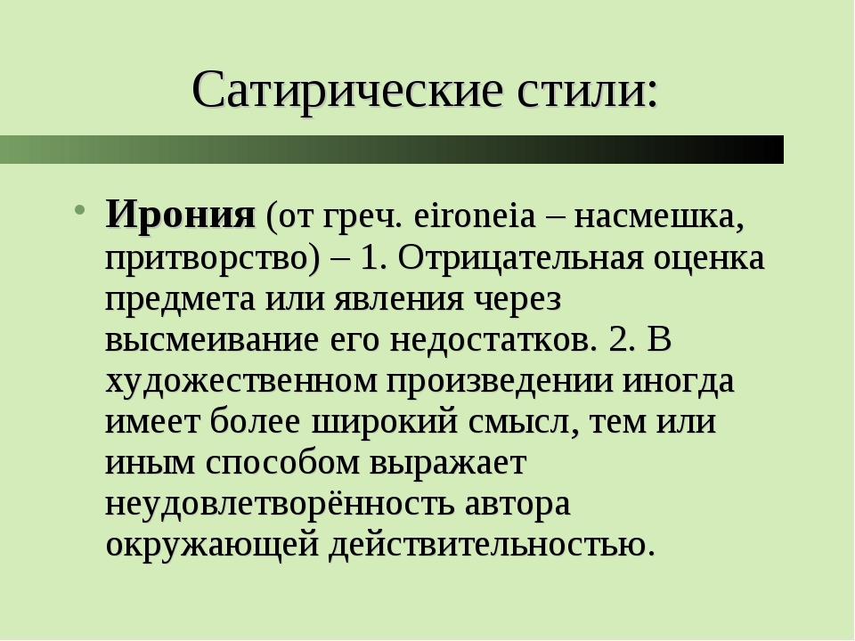 Сатирические стили: Ирония (от греч. eironeia – насмешка, притворство) – 1. О...