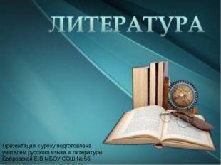 Роман в стихах «Евгений Онегин». Своеобразие жанра и композиции романа в сти