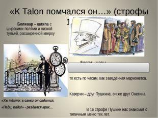 В театре Прочтём теперь эпизод «Онегин в театре» (строфы 17, 21-22) Как Пушки