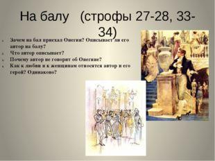 Ответим на вопросы урока: Почему Пушкин описывает только один день героя? Отв