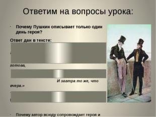Проверим работу на уроке Вопросы сравнения Онегин Автор 1. Отношение к мнению