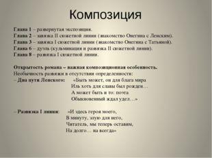 Основной принцип организации романа – симметрия (зеркальность) и параллелизм.