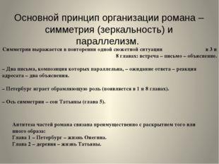 Система образов романа «Евгений Онегин». Драматические судьбы героев отражают