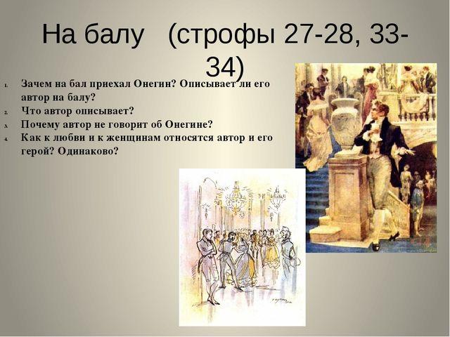 Ответим на вопросы урока: Почему Пушкин описывает только один день героя? Отв...