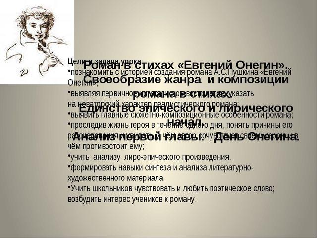 История создания Время создания романа – май 1823 – октябрь 1831 года. Заверш...