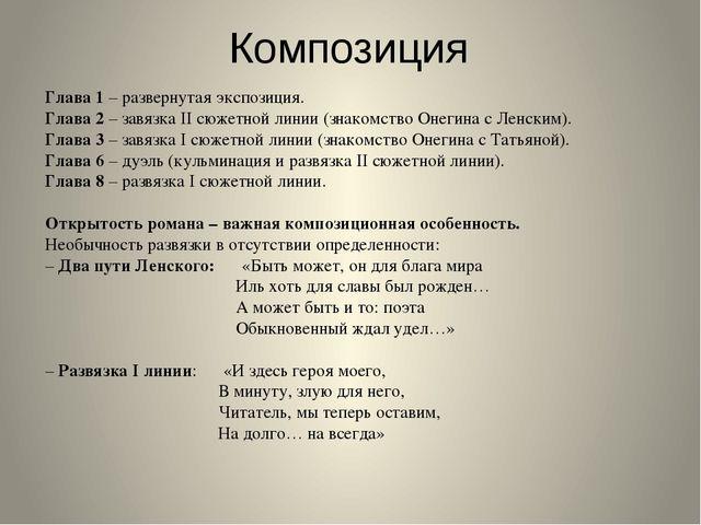 Основной принцип организации романа – симметрия (зеркальность) и параллелизм....