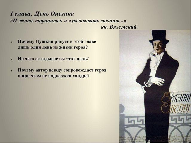 Вопросы сравнения Онегин Автор 1. Отношение к мнению света 2. Отношение к жен...