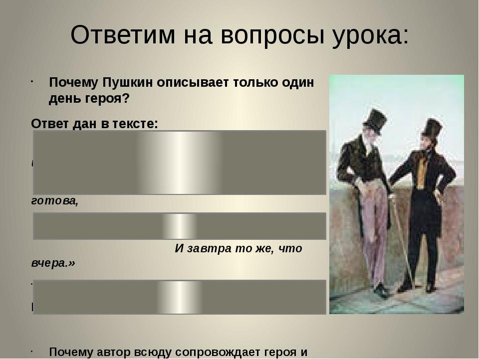 Проверим работу на уроке Вопросы сравнения Онегин Автор 1. Отношение к мнению...