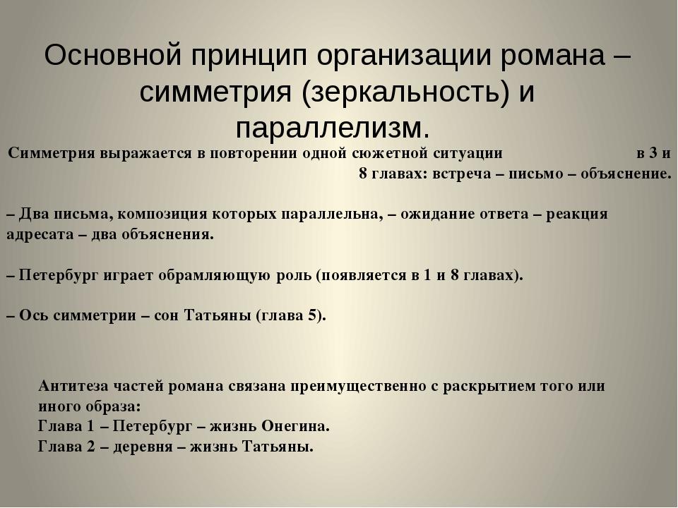 Система образов романа «Евгений Онегин». Драматические судьбы героев отражают...
