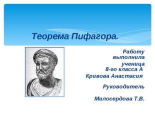 Теорема Пифагора. Работу выполнила ученица 8-го класса А Кри