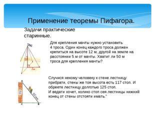 Применение теоремы Пифагора. Применение теоремы Пифагора Задачи практические