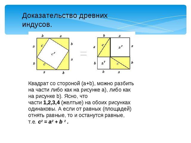 Доказательство древних индусов. Квадрат со стороной (a+b), можно разбить на ч...