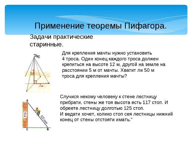 Применение теоремы Пифагора. Применение теоремы Пифагора Задачи практические...