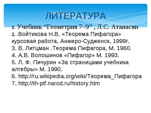 """ЛИТЕРАТУРА 1. Учебник """"Геометрия 7–9"""" , Л.С. Атанасян 2. .Войтикова Н.В. «Тео..."""
