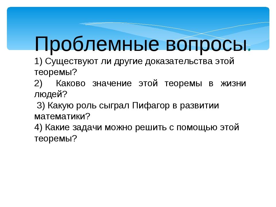 Проблемные вопросы. 1) Существуют ли другие доказательства этой теоремы? 2)...
