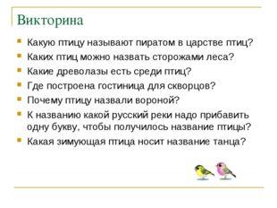 Викторина Какую птицу называют пиратом в царстве птиц? Каких птиц можно назва
