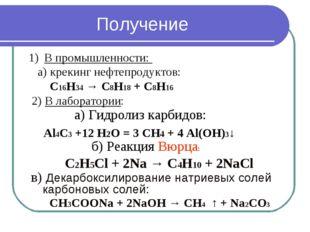В промышленности: а) крекинг нефтепродуктов: C16H34 → C8H18 + C8H16 2) В лабо