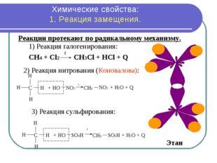 СН4 + Сl2 CH3Cl + HCl + Q t Реакции протекают по радикальному механизму. Этан