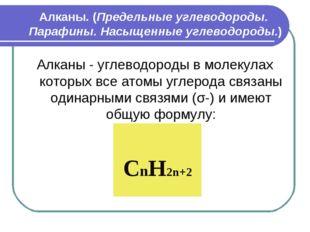 Алканы. (Предельные углеводороды. Парафины. Насыщенные углеводороды.) Алканы