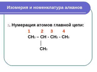 Изомерия и номенклатура алканов 2. Нумерация атомов главной цепи: 1 2 3 4 CH3