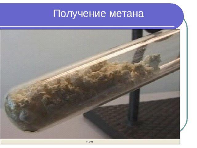 Получение метана