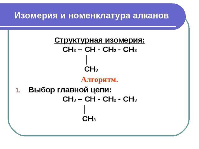Изомерия и номенклатура алканов Структурная изомерия: CH3 – CH - CH2 - CH3 │...