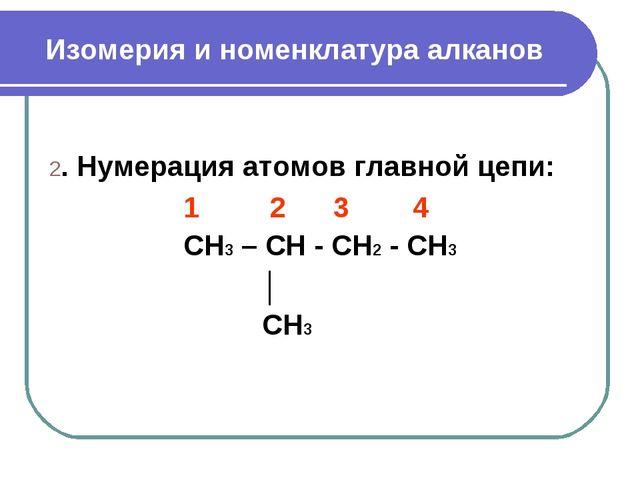 Изомерия и номенклатура алканов 2. Нумерация атомов главной цепи: 1 2 3 4 CH3...