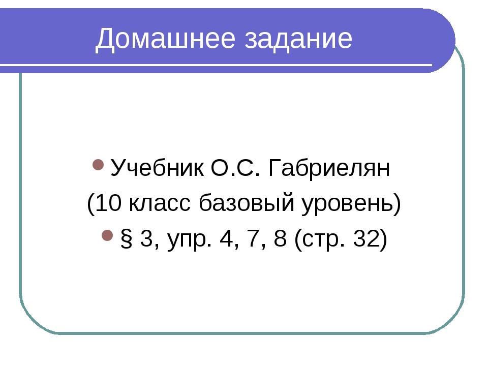 Домашнее задание Учебник О.С. Габриелян (10 класс базовый уровень) § 3, упр....