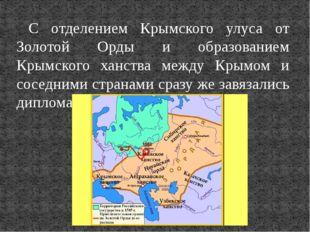 С отделением Крымского улуса от Золотой Орды и образованием Крымского ханства
