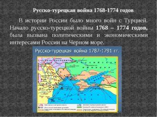 Русско-турецкая война 1768-1774 годов В истории России было много войн с Турц