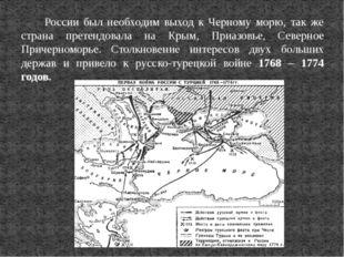России был необходим выход к Черному морю, так же страна претендовала на Крым