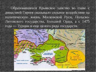 Образовавшееся Крымское ханство во главе с династией Гиреев оказывало сильное