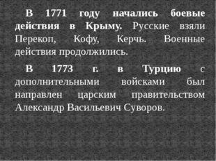В 1771 году начались боевые действия в Крыму. Русские взяли Перекоп, Кофу, Ке