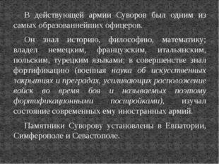 В действующей армии Суворов был одним из самых образованнейших офицеров. Он з