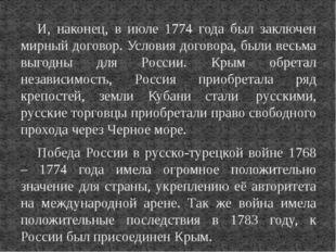 И, наконец, в июле 1774 года был заключен мирный договор. Условия договора, б