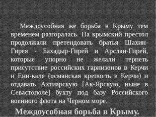 Междоусобная же борьба в Крыму тем временем разгоралась. На крымский престол