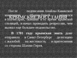 После подписанияАнайлы-Кавакской конвенции Шахин-Гирей вернулся вБахчисарай