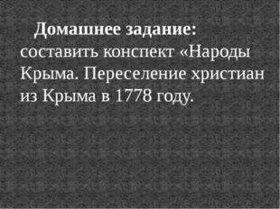 Домашнее задание: составить конспект «Народы Крыма. Переселение христиан из К